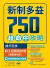 新制多益750超命中攻略【搶分密技+3回擬真試題】(16K+1MP3+WORKBOOK訓練書)