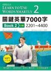 關鍵英單7000字 Book 2:2201-4400(32K+DVD附715分鐘MP3)