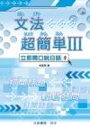 文法超簡單Ⅲ 附CD1片(MP3音檔)