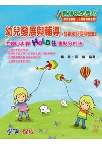 幼兒發展與輔導(含嬰幼兒保育概念)/教甄.教檢2SD07
