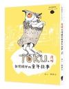 度咕:台灣囝仔的童年往事(圖文書)