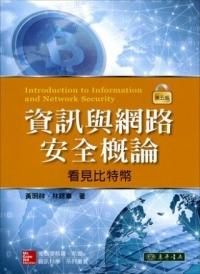 資訊與網路安全概論:看見比特幣[5版/2014年6月]