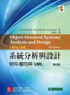 系統分析與設計物件導向與UML[3版/2015年5月]
