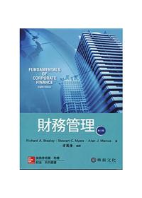 財務管理 (Brealey/Fundamentals of Corporate Finance 8/e) 【第8版】