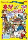 臺灣尋寶記-世界歷史探險系列34