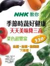 NHK教你 季節時蔬好健康 天天美味降三高