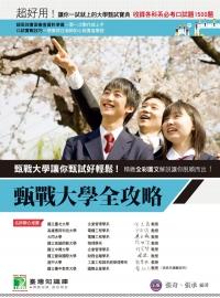 甄戰大學全攻略(5版)