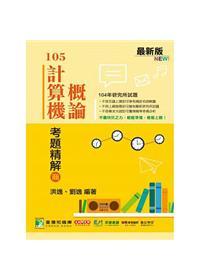 105計算機概論考題精解〈商〉(104年研究所試題)
