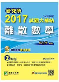 2017試題大補帖-離散數學(105年試題)105/8-研究所
