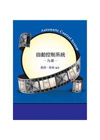 自動控制系統(九版)(研究所.高考.技師)