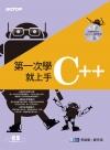 第一次學C++就上手(附光碟)