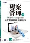 專案管理(第三版)--結合實務與專案管理師認證
