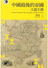 臺大出版中心二十週年紀念選輯07-中國最後的帝國:大清王朝 第二版