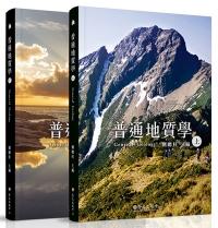 普通地質學(上)(下) (上下冊不分售)