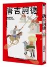 唐吉訶德(全新彩頁增量版(唐吉訶德 (全新彩頁增量版)