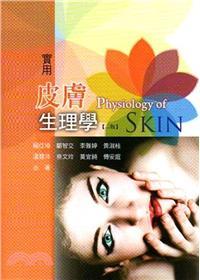 實用皮膚生理學
