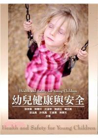 幼兒健康與安全(2版)