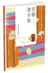 京都食手帖:與京都的邂逅