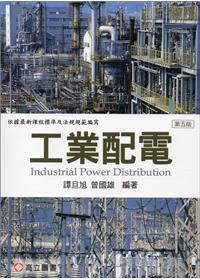 工業配電(5/E)
