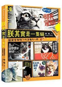 朕其實是一隻貓:鏟屎官柳橙汁的塗鴉內心戲 (圖文書)
