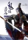 鬼話連篇(2)月下桃宴圖(共6集+番外)