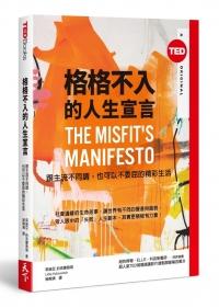 格格不入的人生宣言:跟主流不同調,也可以不委屈的精彩生活(TED Books系列)