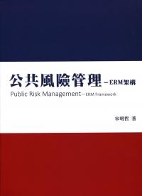 公共風險管理─ERM架構〈附光碟〉