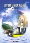 環境地球科學[2010年7月/3版/320151]