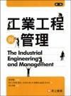 工業工程與管理 第三版