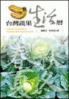 台灣蔬果生活曆-大樹經典自然圖鑑系列2(精)