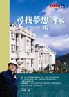 尋找夢想的家:尹教授教你10招聰明購屋-財經企管350