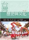 臺灣歷史與文化[3版2015年5月]