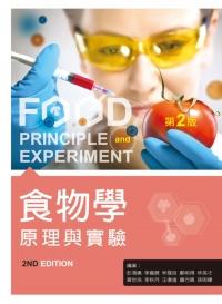 食物學原理與實驗(第二版)B354e2