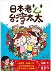 日本老公台灣太太:一個屋簷、兩種文化,IKU老師親筆彩繪台灣女婿的生活趣事!!