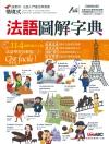 情境式法語圖解字典(全新修訂版):【1書+1片DVD-ROM 數位學習光碟 (含朗讀MP3)】