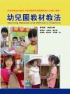 幼兒園教材教法[1版/2015年9月]