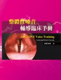 整體性嗓音輔導臨床手冊(附光碟)