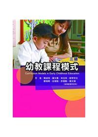 幼教課程模式3/E