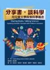 分享書,談科學:用兒童文學探索科學概念