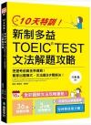 10天特訓!新制多益TOEIC TEST 文法解題攻略:把握考前黃金準備期,看穿出題模式,文法題3步驟解決!
