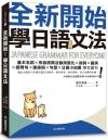 全新開始!學日語文法:適合大家的日本語初級文法課本,基本假名、基本詞性、全文法應用全備!(附隨身文法複習手冊+全教材MP3)