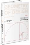 設計幾何學:發現黃金比例的永恆之美(全新修訂版)
