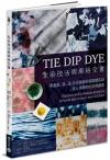 紮染技法與風格全書-學會紮、染、浸,在自家廚房就能創造出迷人多變的色彩與圖案