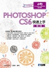 PHOTOSHOP CS6快速上手[2015-09/第2版/附1光碟]