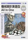 升科大四技-機械類計算題型All In One(2020最新版)(附解答本)