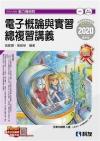 升科大四技-電子概論與實習總複習講義(2020最新版)(附解答本)