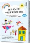 陪彩虹小孩一起探索性別認同: 心理學博士教你成為孩子成長路上的最強心靈盟友