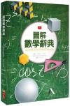 圖解數學辭典(2018新版)