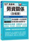 勞資關係(含概要)[107高普考、地方特考、各類特考]1F101071