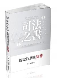 監獄行刑法綜覽(107司法特考.三.四等特考)DW67